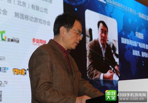 国家新闻出版广电总局数字出版司巡视员、副司长宋建新