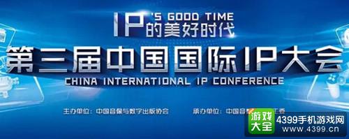 第三届国际IP大会