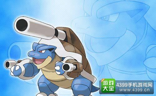 口袋之旅新版本水箭龟崛起之路