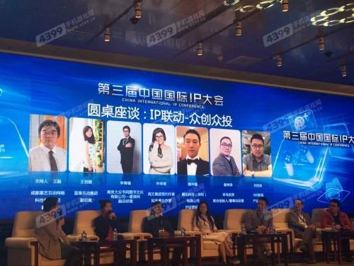 2016IGBC|圆桌讨论:IP联动-众创众投