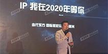 2016IGBC|当代东方投资蓝米:IP我在2020年等你