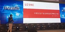 2016IGBC|焦扬网络莫夏芸:中国文化产品全球化的IP孵化计划
