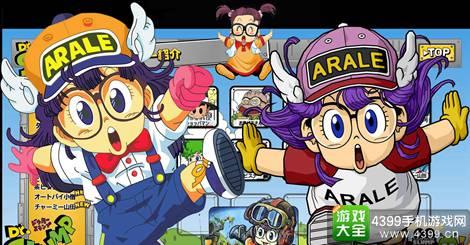 日系漫画改编手游《阿拉蕾》 即将推出