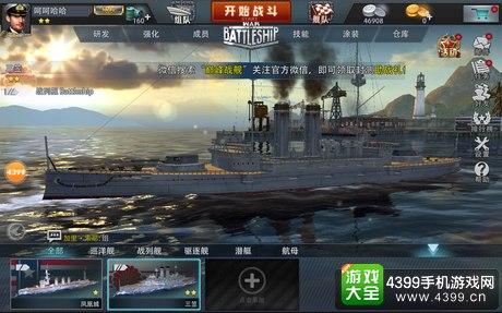 巅峰战舰战斗力提升