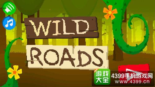 《荒野之路》