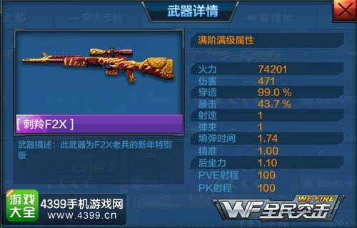 满级刺羚F2X属性
