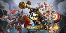 国产手游大作《魔法英雄》回归中国区AppStore