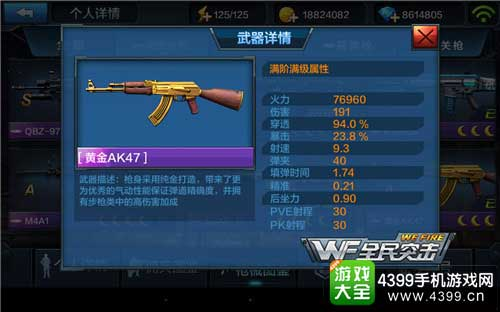 黄金K47