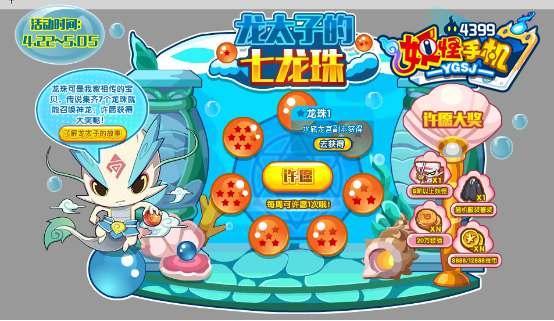 妖怪手机4月22日预告 发现龙宫