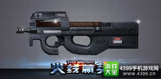 新增二星主武器:P90