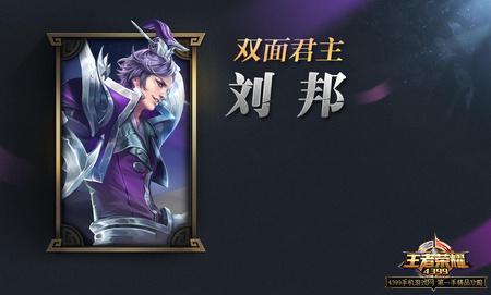 王者荣耀刘邦背景故事 双面君主即将到来