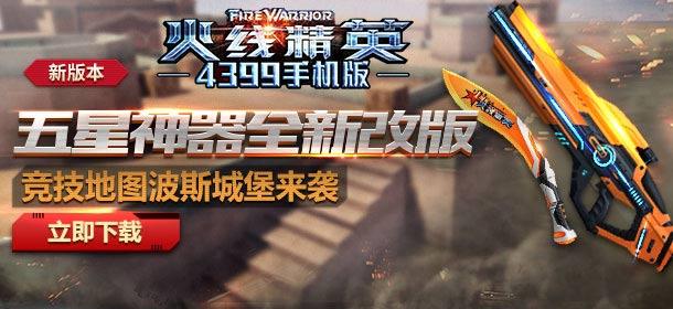 《火线精英手机版》五星神器全新改版 竞技地图波斯城堡火爆来袭
