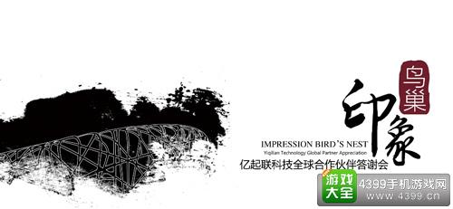印象・鸟巢――亿起联科技全球合作伙伴答谢会