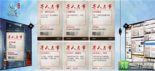 《问道》手游25日正式公测 今日在京举行发布会
