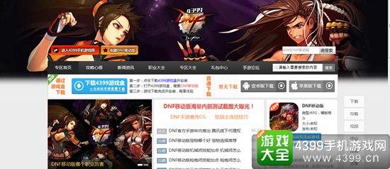 DNF移动版官网