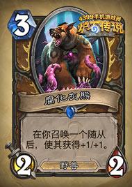 炉石传说腐化棕熊