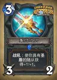 炉石传说集结之剑