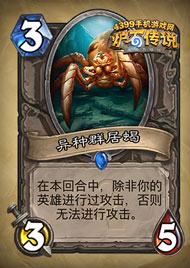 炉石传说异种群居蝎