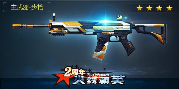 火线精英M4A1-嘉年华