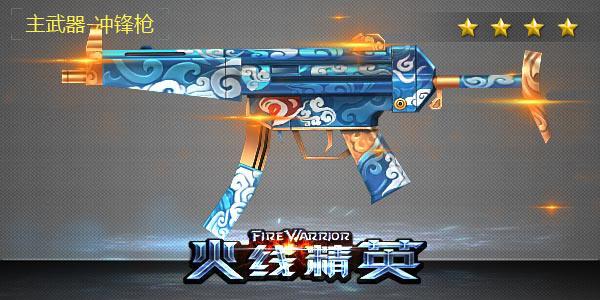 火线精英MP5-灵猴