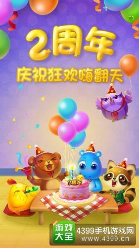 新增周年彩虹岛《开心消消乐》新版来袭