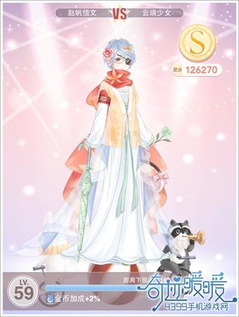 奇迹暖暖公主级13-6
