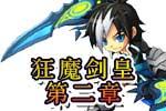 龙斗士《狂魔剑皇》第二章:初遇七龙神