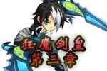 龙斗士《狂魔剑皇》第三章:强大的对手