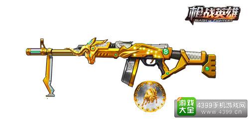 枪战英雄RPK-金牛座