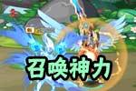 龙斗士召唤神力
