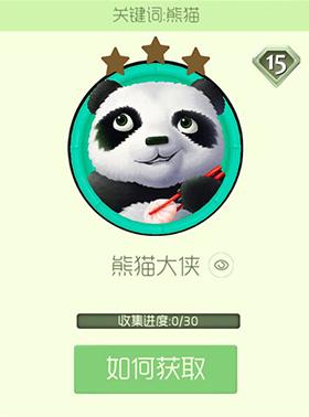 球球大作战熊猫大侠
