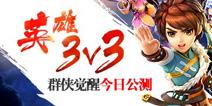 组队3V3竞技开放 《射雕英雄传3D》新版本今日上线