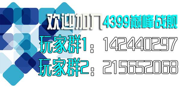4399巅峰战舰玩家群