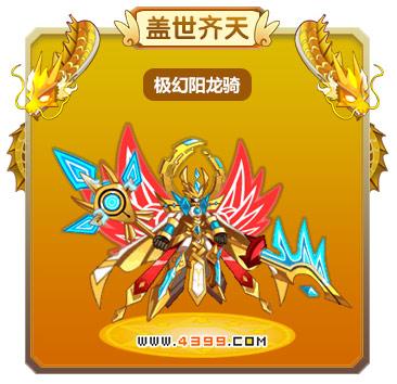 龙斗士极幻阳龙骑技能表 极幻阳龙骑图鉴