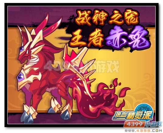 热血精灵派战神之宠 王者赤兔