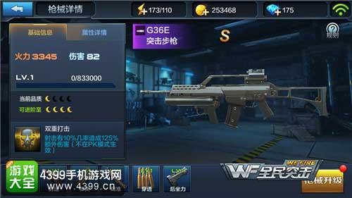 G36E枪械技能