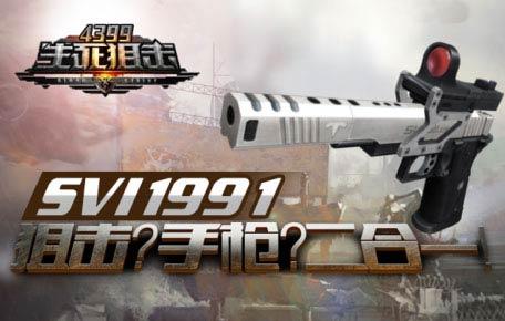 4399�����ѻ����������о��� SVI1911���������44��