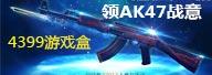 �����������4399��Ϸ�� ��AK47ս��