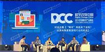2016DCC 圆桌论坛:寒冬到底来了没有?从资本角度看游戏行业的机会