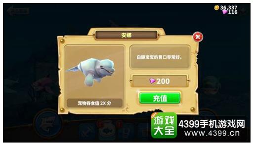 饥饿鲨世界3D宠物推荐