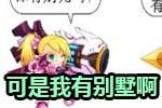 龙斗士漫画相亲