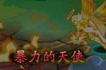 龙斗士暴力的天使