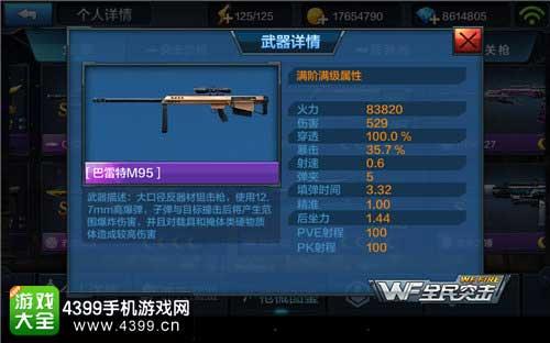 巴雷特M95