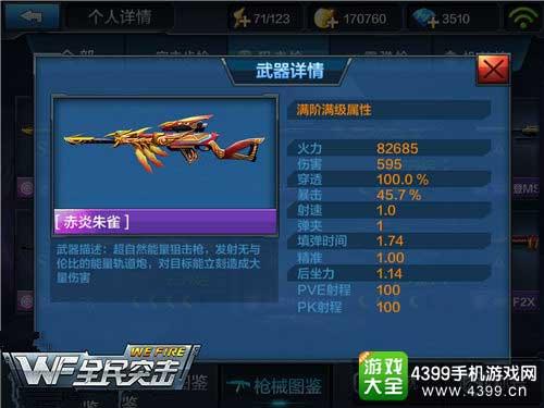 巴雷特M95+M4A1-贪狼