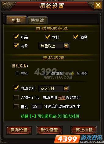 4399武神赵子龙 挂机系统攻略