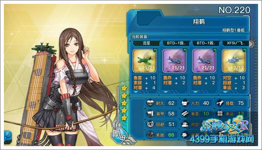 战舰少女r装备搭配攻略