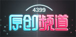 4399原创精品频道