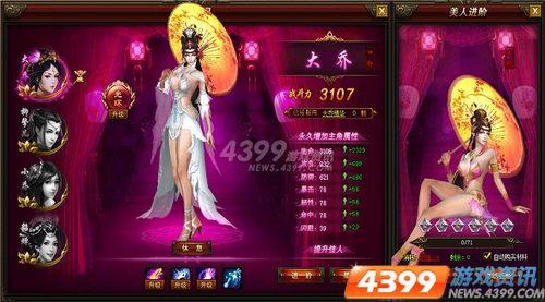 4399武神赵子龙 游戏截图3