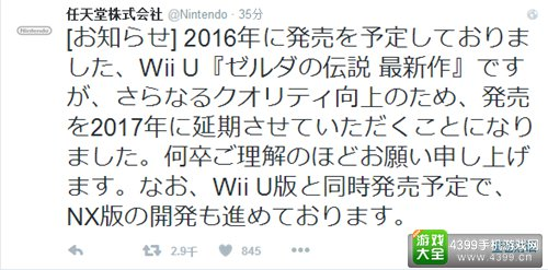 任天堂公布NX发售日期 同时宣布WiiU版《塞尔达传说》新作延期