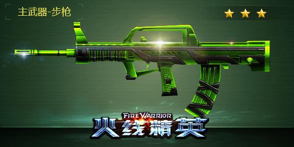 火线精英95式-角斗士